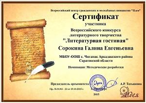 http://sororinag.ucoz.ru/lit_gostin_sor_galina.jpg