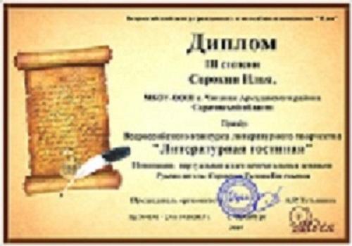 http://sororinag.ucoz.ru/lit_gostinaja_sor_ilja.jpg